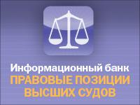 Правовые позиции высших судов