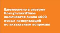 Ежемесячно в систему КонсультантПлюс включается около 1000 новых консультаций