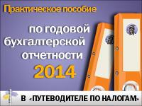 Практическое пособие по годовой бухгалтерской отчетности - 2014