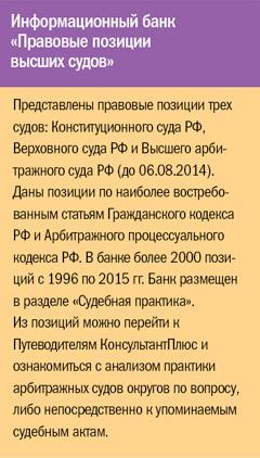 """Информационный банк """"правовые позиции высших судов"""""""