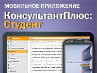 """Новые возможности приложения """"КонсультантПлюс: Студент"""""""
