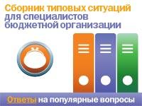 Сборник типовых ситуаций для специалистов бюджетных организаций