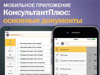 """Мобильное приложение """"КонсультантПлюс: основные документы"""""""