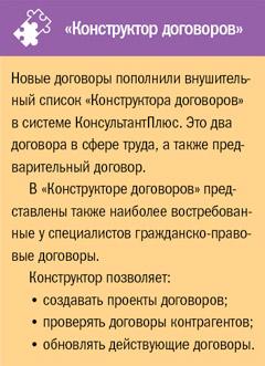 Новые договоры пополнили внушительный список Конструктора договоров