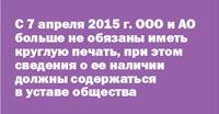 С 7 апреля 2015 г. ООО и АО больше не обязаны иметь круглую печать