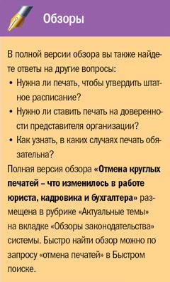 """Обзор """"Отмена круглых печатей"""""""