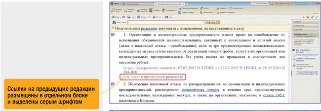 Сравнение редакций по ссылке из текста документа