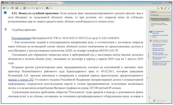 Юридическая консультация_пример
