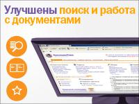 Улучшены поиск и работа с документами в системе КонсультантПлюс