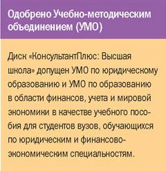 Одобрено Учебно- методическим объединением (УМО)