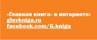 """""""Главная книга"""" в интернете"""