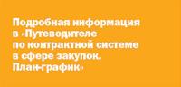 Подробная информация в Путеводителе по контрактной системе в сфере закупок. План-график