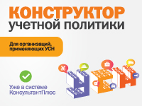 Конструктор учетной политики для организаций, применяющих УСН
