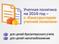Учетная политика на 2016 г. в КонсультантПлюс