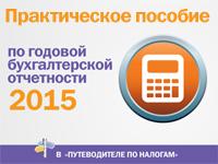Практическое пособие по годовой бухгалтерской отчетности - 2015