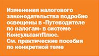 """Изменения налогового законодательства подробно освещены в """"Путеводителе по налогам"""""""