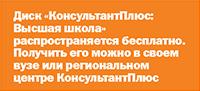 """Диск """"КонсультантПлюс: Высшая школа"""""""