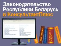 Законодательство Республики Беларусь в КонсультантПлюс
