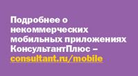 Подробнее о некоммерческих мобильных приложениях КонсультантПлюс