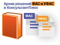 "Онлайн-банк ""Архив решений ФАС и УФАС"""