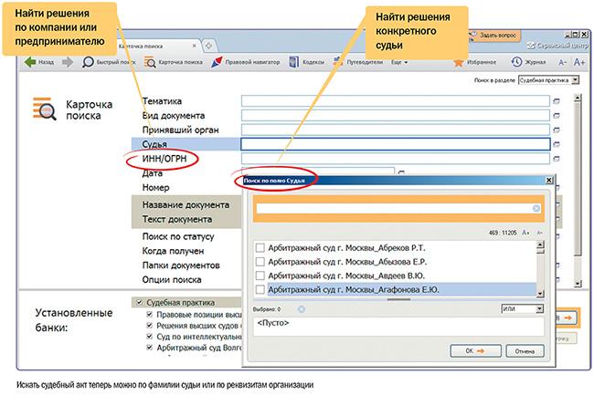 Новые возможности работы с судебной практикой в системе КонсультантПлюс_650