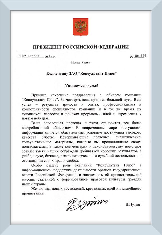 Президент России поздравил КонсультантПлюс
