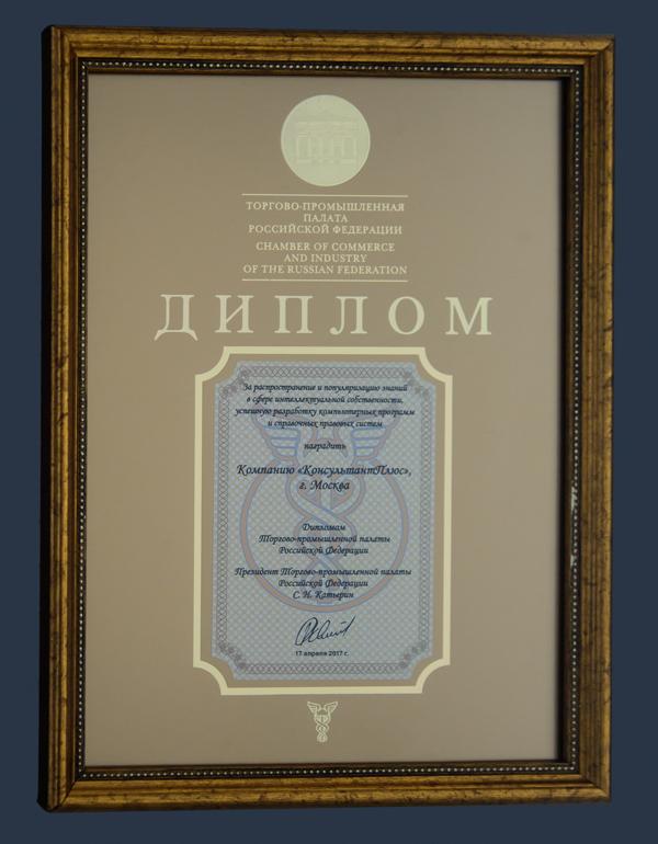 Торгово-промышленная палата РФ вручила награду компании КонсультантПлюс_1