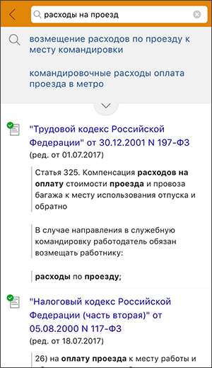 Обновлены некоммерческие мобильные приложения КонсультантПлюс-1