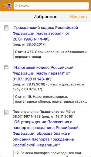 Обновлены некоммерческие мобильные приложения КонсультантПлюс-2