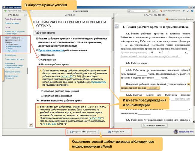 """""""Конструктор договоров"""" поможет грамотно сформулировать в трудовом договоре условия о неполном рабочем времени_650"""