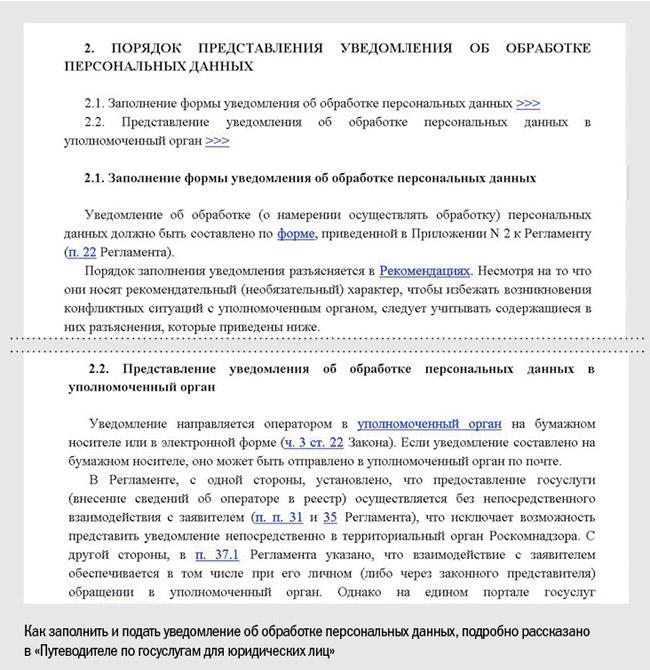 Получение госуслуг: инструкции и разъяснения в системе КонсультантПлюс