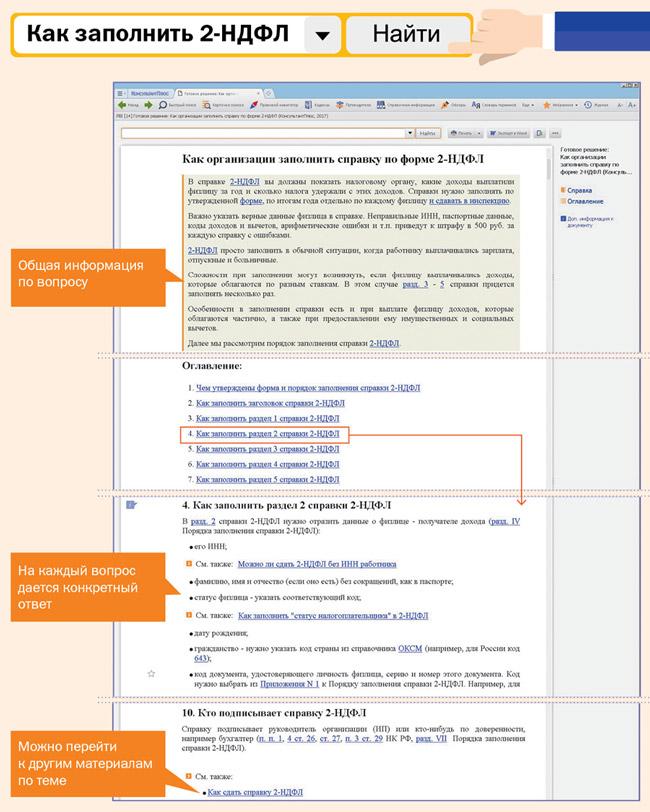 Как организации заполнить справку по форме 2-НДФЛ_650