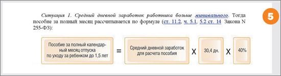 5_Представлены формулы расчета пособия для разных ситуаций