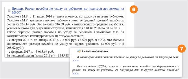 6_7_Приводятся примеры расчета - исходя из среднего дневного заработка и МРОТ