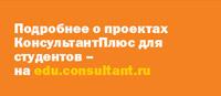 Подробнее о проектах КонсультантПлюс для студентов