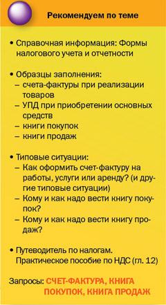 Рекомендуем по теме_Налоговые изменения
