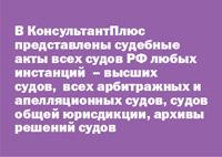 В КонсультантПлюс представлены судебные акты всех судов РФ