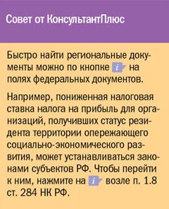 Совет от КонсультантПлюс_Региональное законодательство в КонсультантПлюс