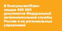 В КонсультантПлюс свыше 400000 документов ФАС России