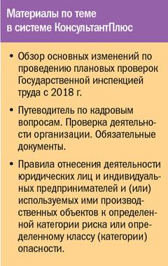 Материалы по теме в системе КонсультантПлюс