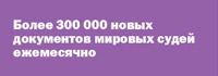 Более 300000 новых документов мировых судей ежемесячно