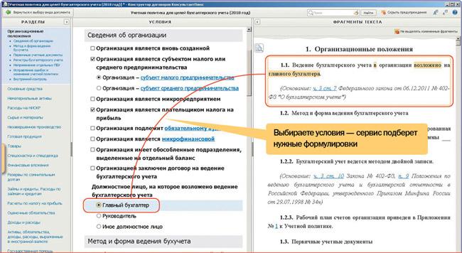 Учетная политика на 2018 год в системе КонсультантПлюс_650