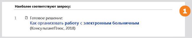 Популярные запросы пользователей_Пример1
