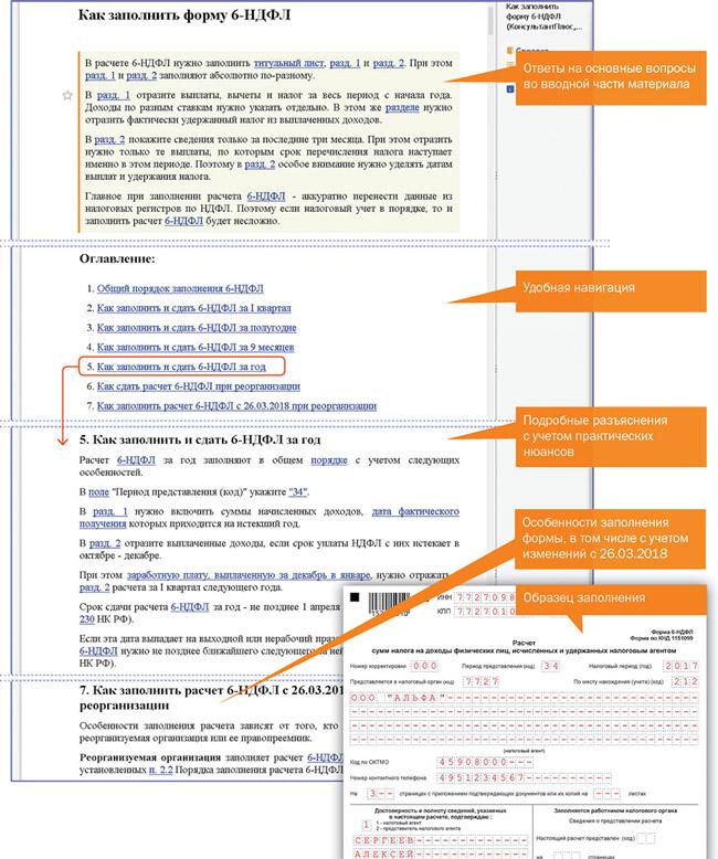 Как заполнить 6-НДФЛ_пример_650