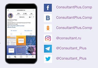 Присоединяйтесь к КонсультантПлюс в соцсетях