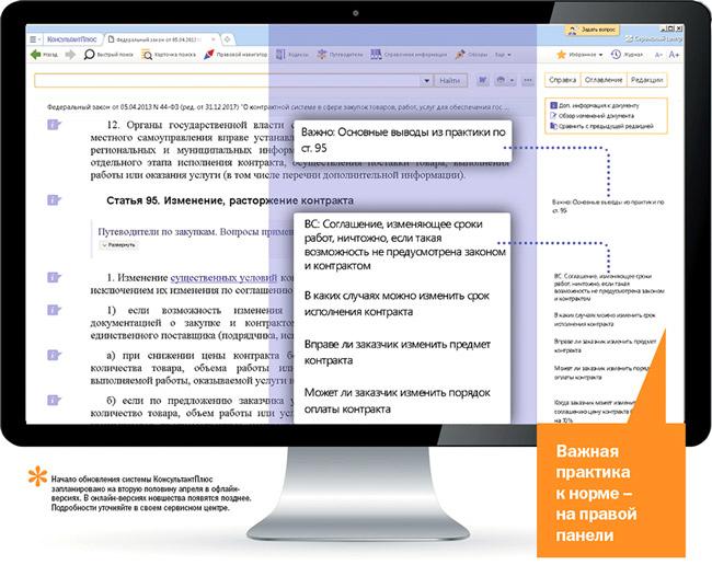 Новая правая панель и другие изменения в системе КонсультантПлюс_650