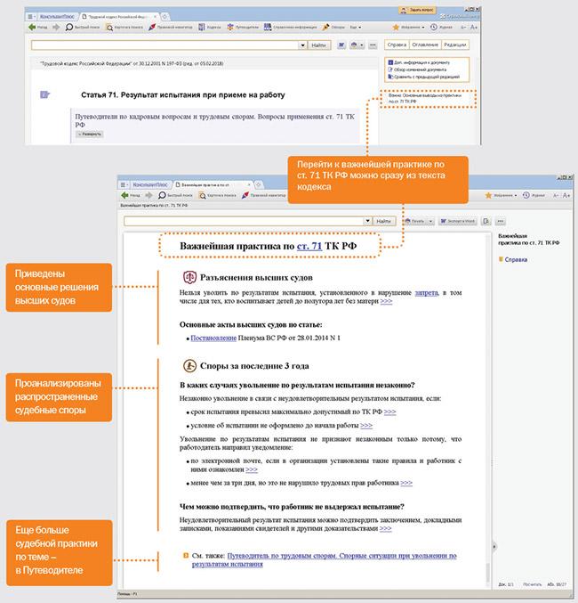 """Новый обзор """"Важнейшая практика по статье""""_650"""