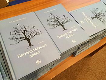 """Новая книга """"Наследственное право""""-1"""