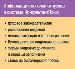 Информация по теме отпусков в системе КонсультантПлюс
