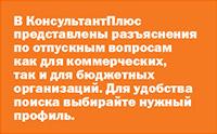 В КонсультантПлюс представлены разъяснения по отпускным вопросам